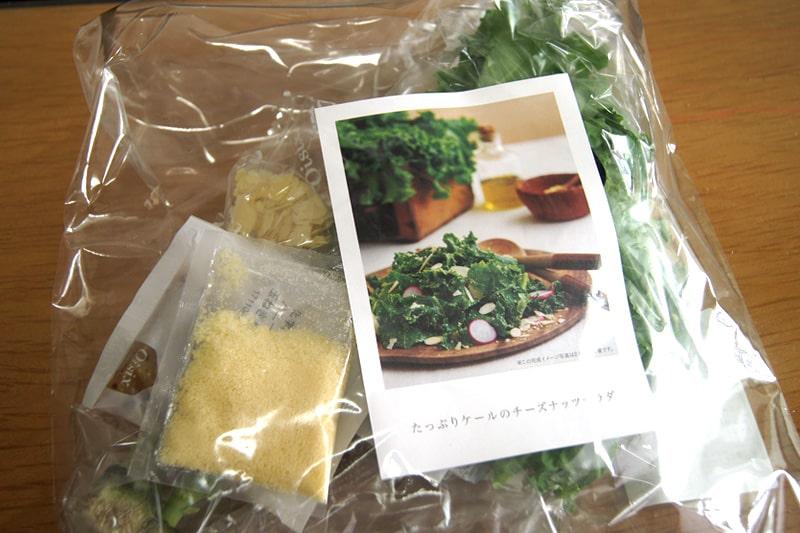 Kit(キット)たっぷりケールのチーズナッツサラダ