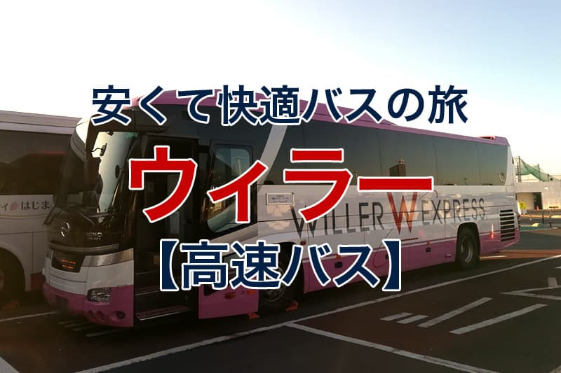 安くて快適バスの旅 ウィラー 高速バス