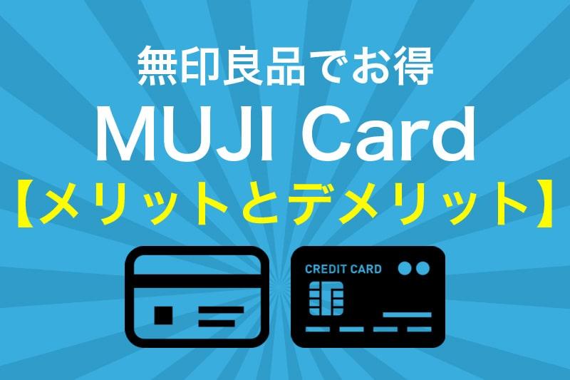 無印良品でお得なMUJI Cardのメリットとデメリット