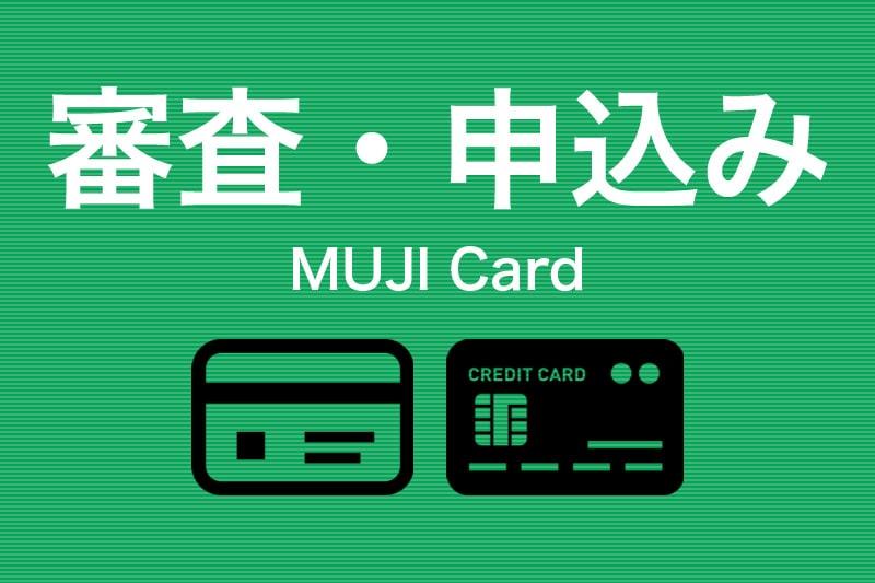 MUJI Cardの申し込みと審査