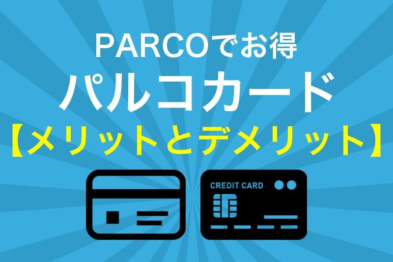 PARCOでお得なパルコカードのメリットとデメリット