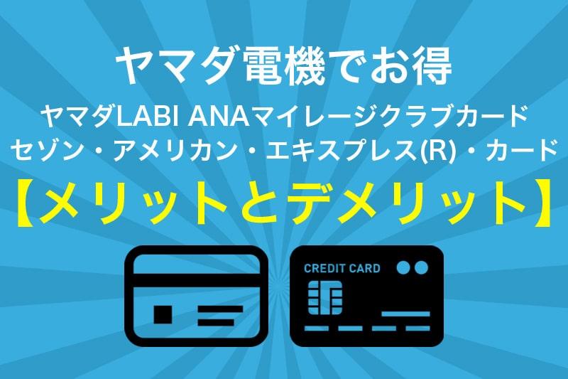 ヤマダ電機でお得ヤマダLABI ANAマイレージクラブカードセゾン・アメリカン・エキスプレス(R)・カードのメリットとデメリット