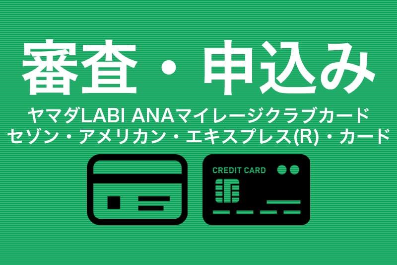 ヤマダLABI ANAマイレージクラブカードセゾン・アメリカン・エキスプレス(R)・カードの申し込みと審査