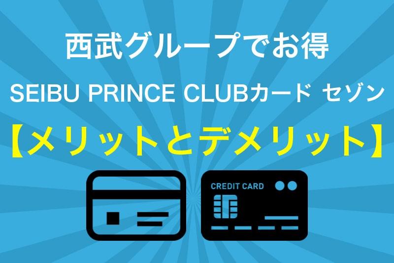 西武グループでお得なSEIBU PRINCE CLUBカード セゾンのメリットとデメリット