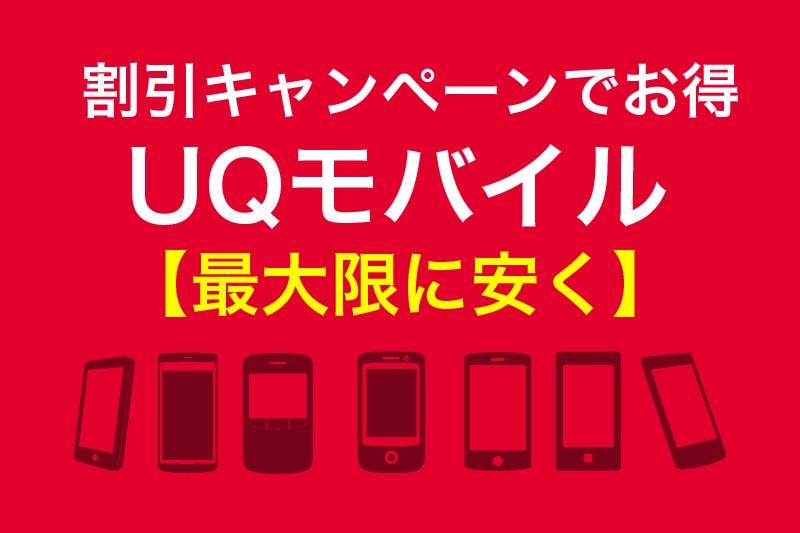 割引キャンペーンでお得 UQモバイルを最大限に安く
