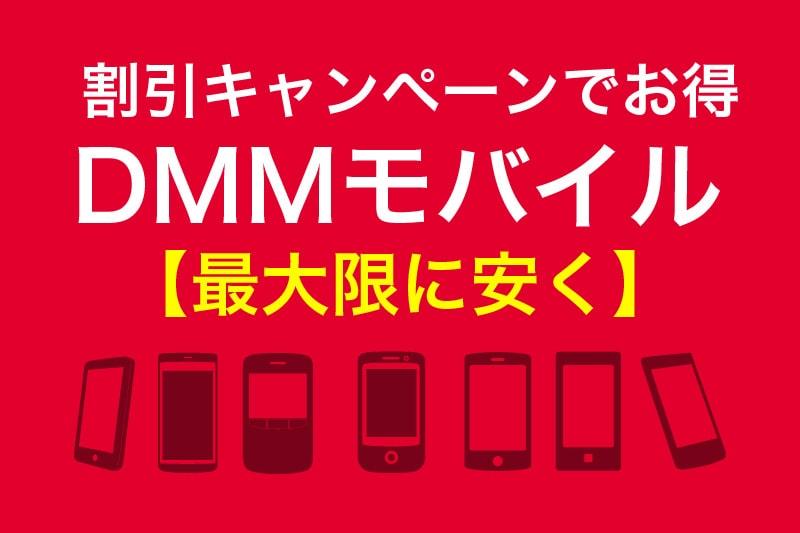割引キャンペーンでお得 DMMモバイルを最大限に安く