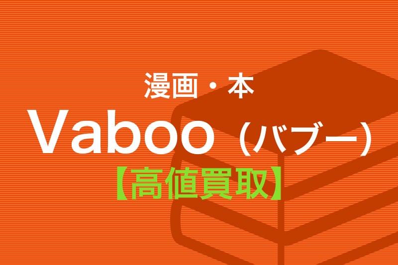漫画・本Vaboo(バブー)高値買取