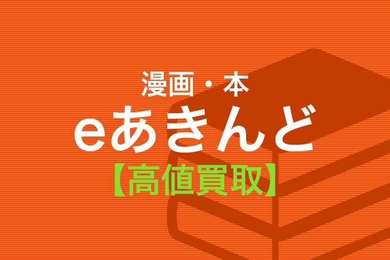 漫画・本eあきんど高値買取