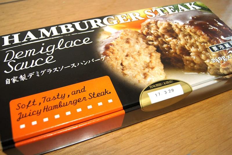 自家製デミグラスハンバーグ