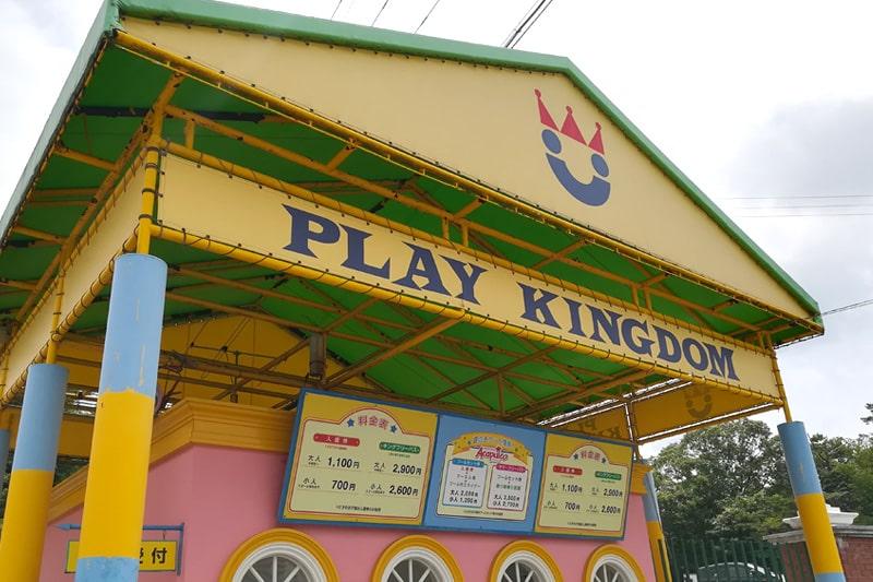 おもちゃ王国の入場口