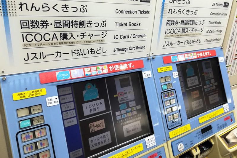 ICOCA(イコカ)はクレジットカード決済できる「SMART ICOCA」が ...