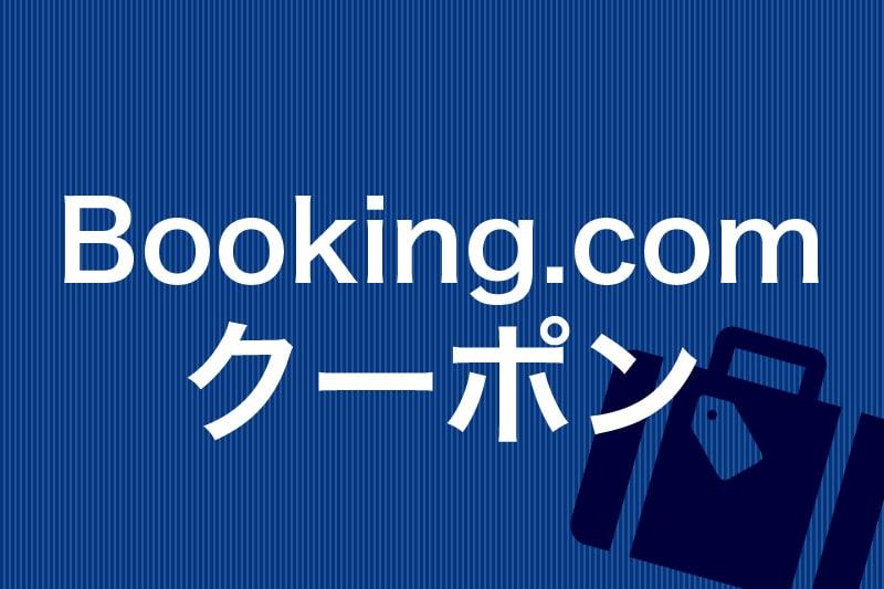 Booking.com クーポン