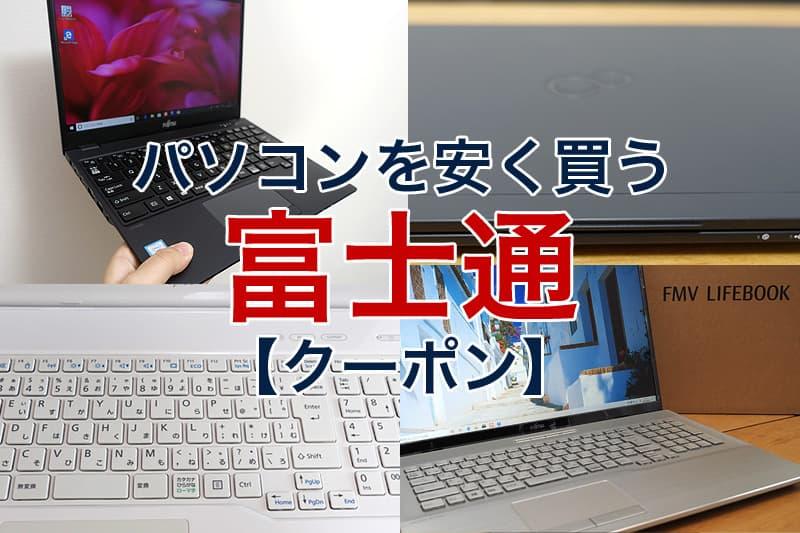 富士通 パソコン安く買う クーポン