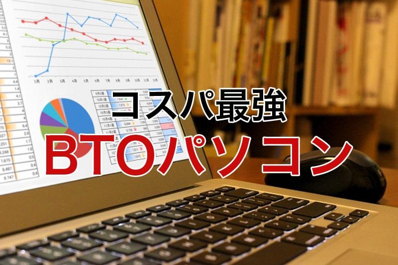 コスパ最強BTOパソコン
