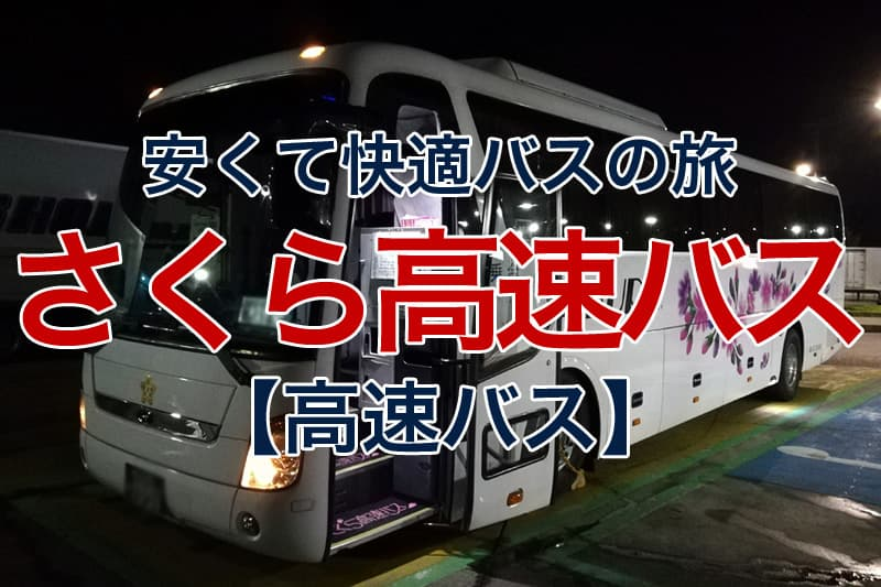 安くて快適バスの旅 さくら高速バス 高速バス