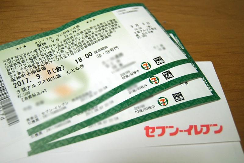 ローチケ 阪神 ファン クラブ