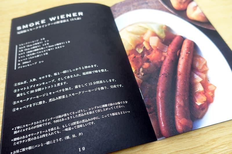 PREMIUM PORK尾鈴豚のレシピ