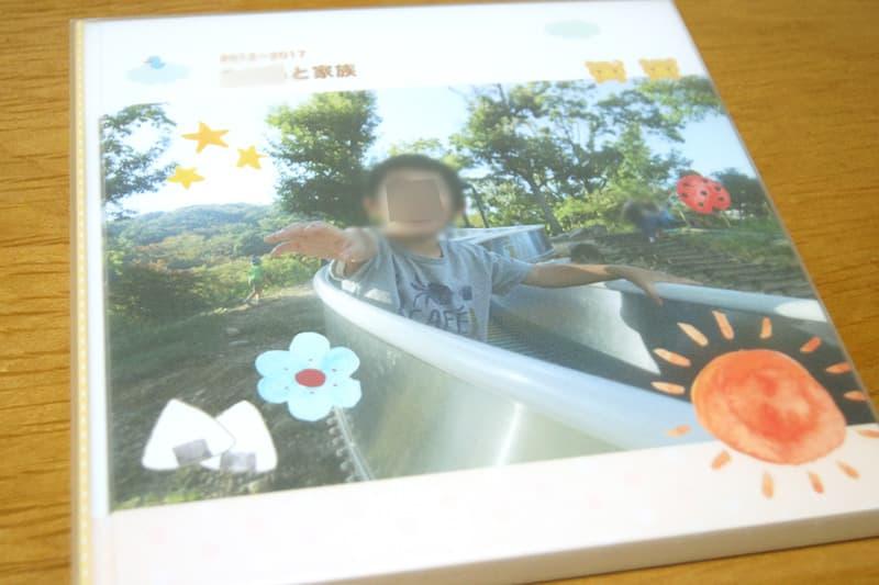 マイブック210S(216mm×216mm)