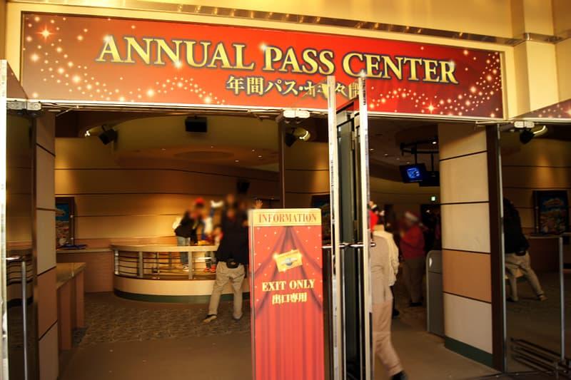 年間パス・センター