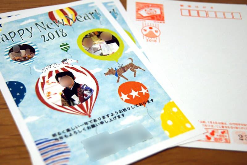 ネットプリントジャパン 年賀状印刷