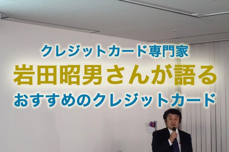クレジットカード専門家 岩田昭男さんが語るおすすめクレジットカード