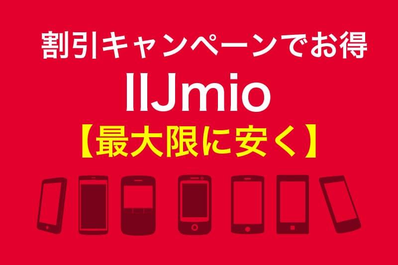 割引キャンペーンでお得 IIJmio(アイアイジェイミオ)を最大限に安く