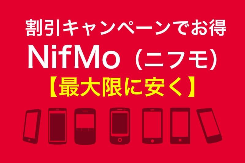 割引キャンペーンでお得 NifMo(ニフモ)を最大限に安く