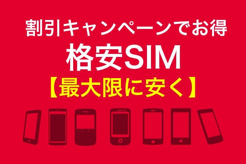 割引キャンペーンでお得 格安SIMを最大限に安く