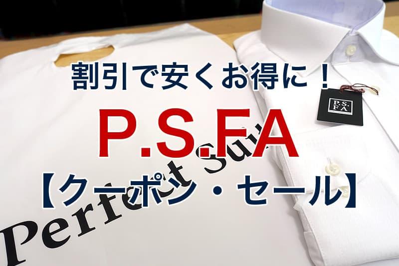 割引で安くお得に P.S.FA(パーフェクトスーツファクトリー クーポン セール