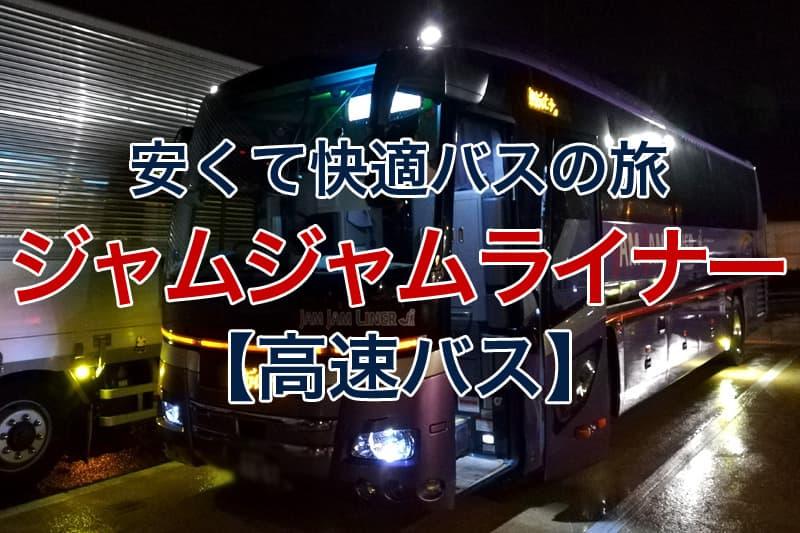 安くて快適バスの旅 ジャムジャムライナー 高速バス