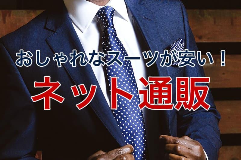 おしゃれなスーツが安い!ネット通販