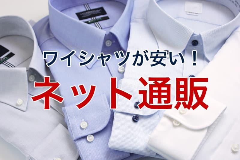 ワイシャツが安い ネット通販