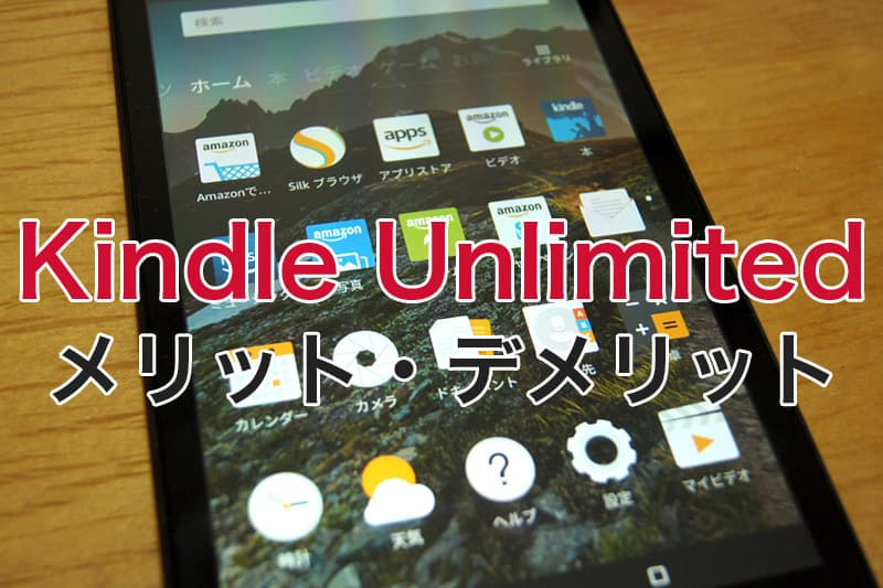 Kindle Unlimited メリット デメリット