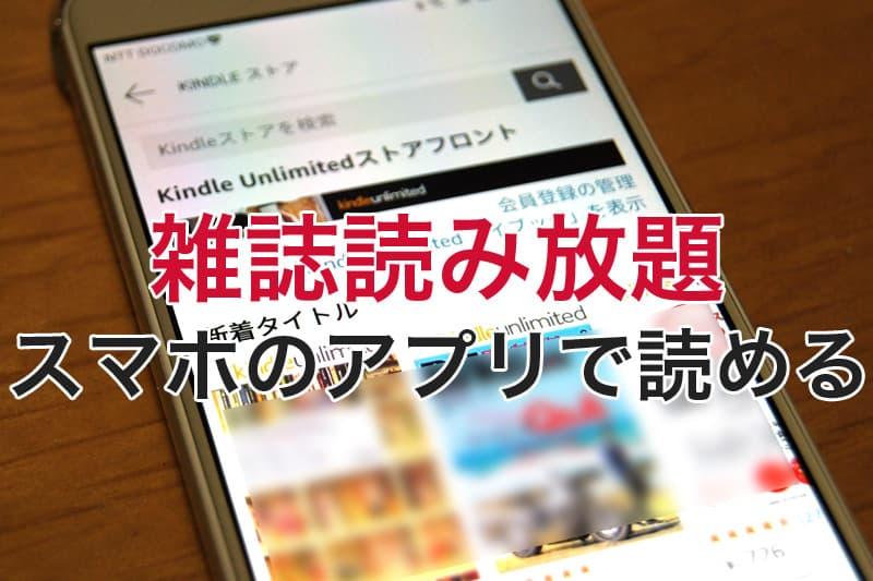 雑誌読み放題 スマホのアプリで読める