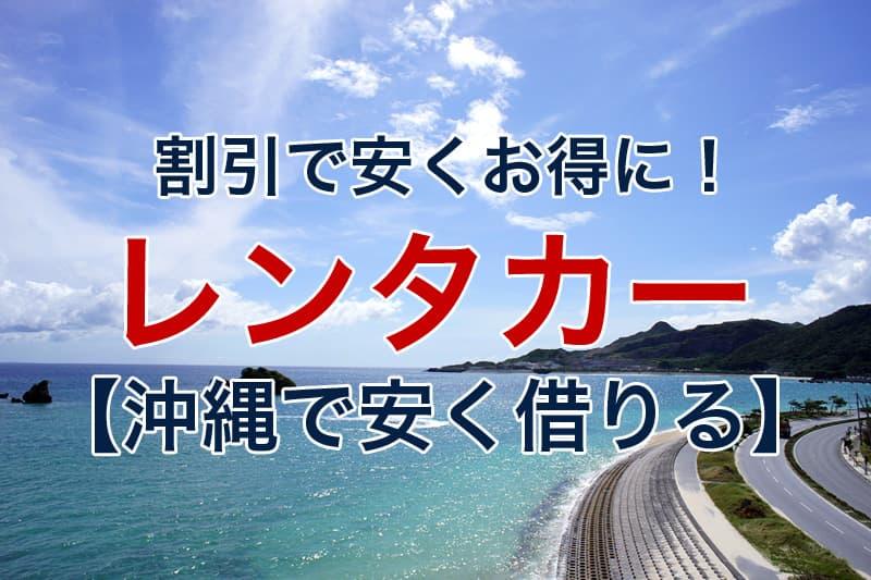 割引で安くお得に!レンタカー沖縄で安く借りる