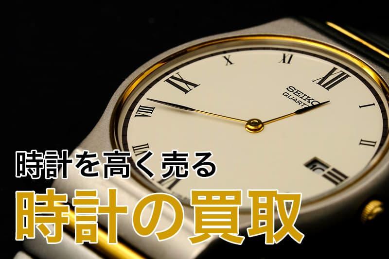時計を高く売る 時計の買取