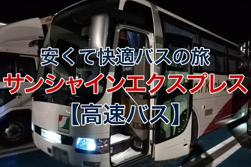 安くて快適バスの旅 サンシャインエクスプレス 高速バス