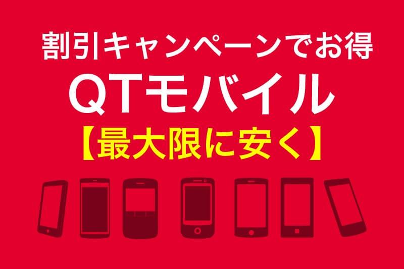 割引キャンペーンでお得 QTモバイルを最大限に安く