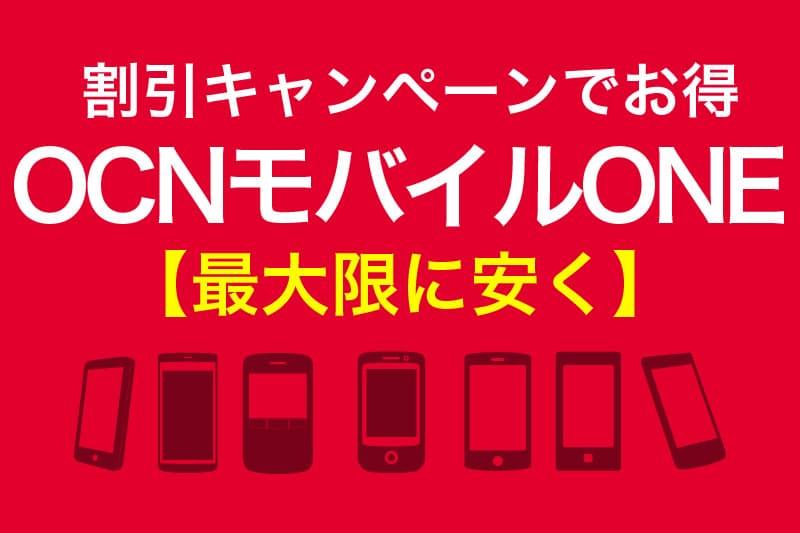 割引キャンペーンでお得 OCNモバイルONEをを最大限に安く