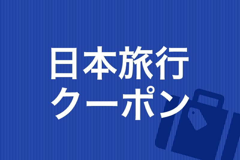 日本旅行のクーポン
