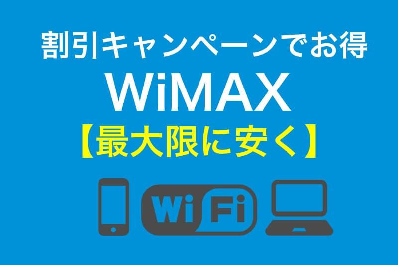 割引キャンペーンでお得 最大限に安く WiMAX