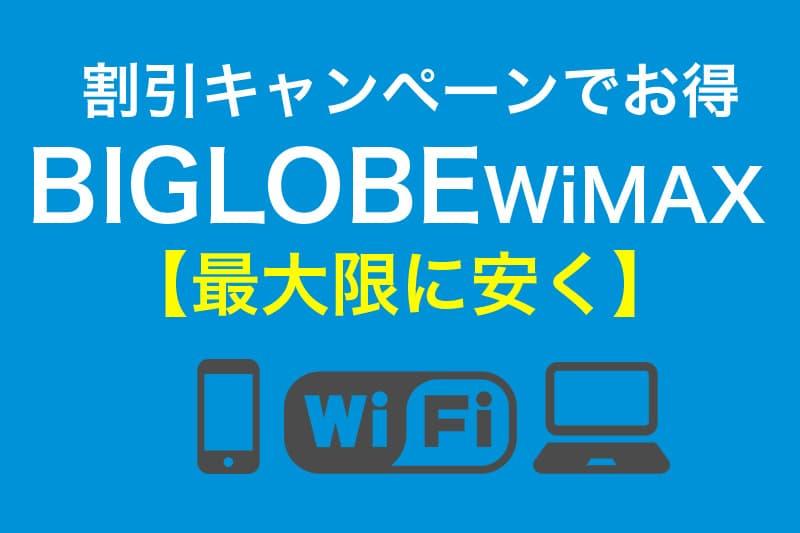 BIGLOBE WiMAX 割引キャンペーンでお得