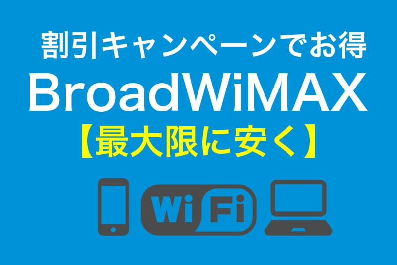BroadWiMAX 割引キャンペーンでお得