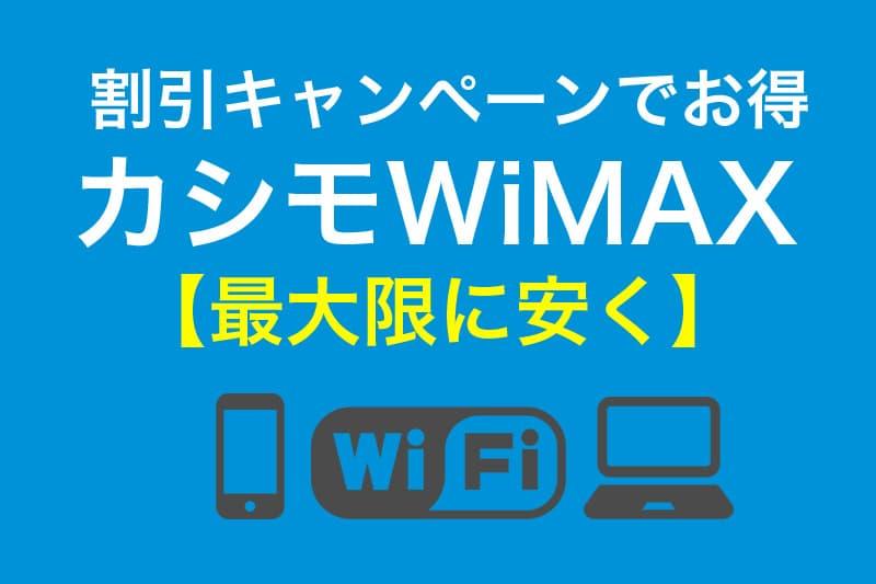 カシモWiMAX 割引キャンペーンでお得