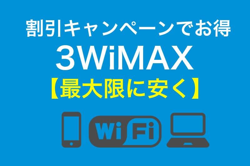3WiMAX 割引キャンペーンでお得