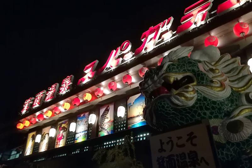 大江戸温泉物語 箕面