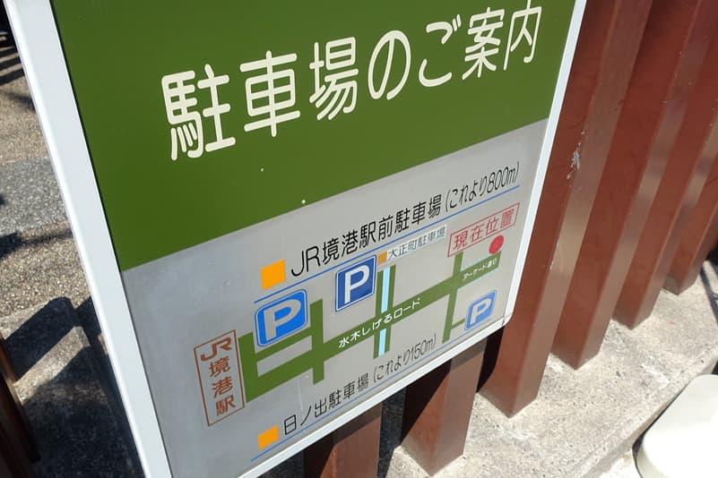 水木しげるロード駐車場