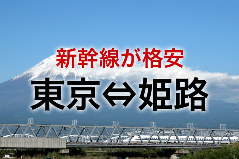 東京⇔姫路 新幹線が格安