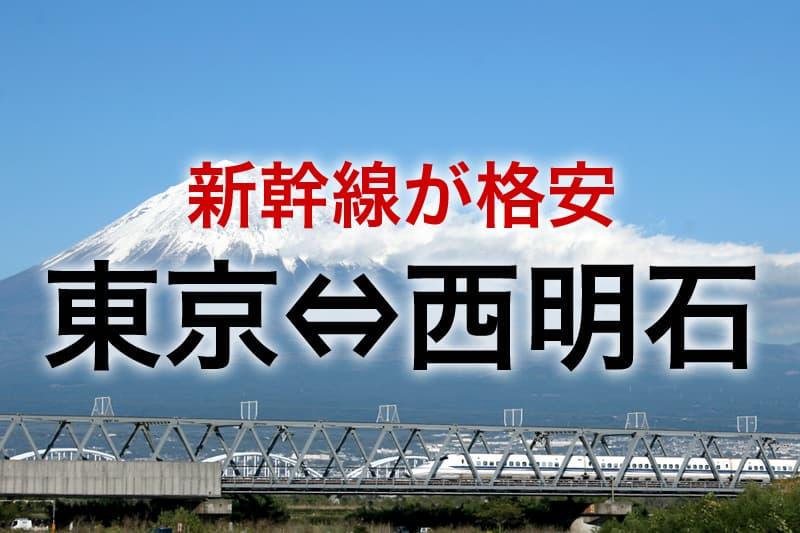 東京⇔西明石 新幹線が格安