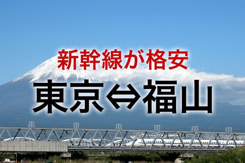 東京⇔福山 新幹線が格安